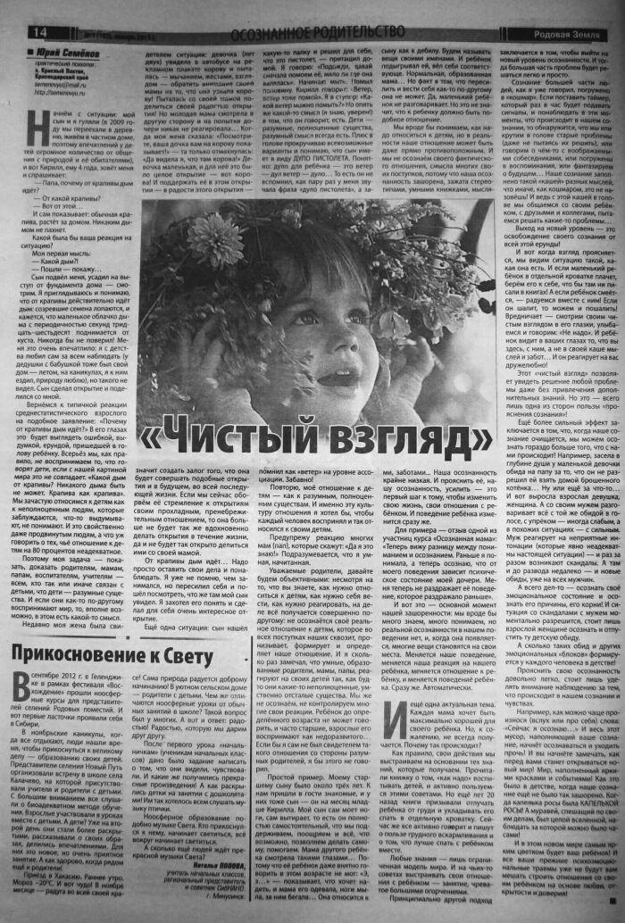 Газета Родовая Земля- статья Чистый взгляд