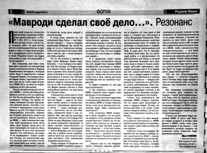 """Газета Родовая Земля- статья """"Мавроди сделал своё дело... """""""